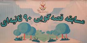 آموزش قصهگویی ویژه مددجویان کانون اصلاح و تربیت مازندران