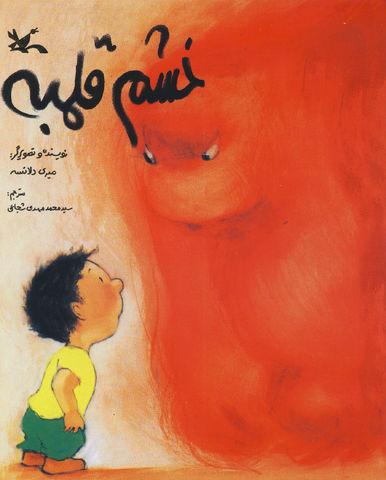 بازنشر «خشم قلمبه» یکی از کتابهای محبوب کودکان ایرانی