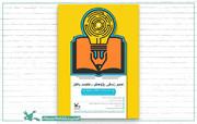 دهمین ویژهبرنامهی هفته پژوهش کانون برگزار میشود