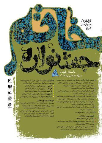 فراخوان چهارمین دوره جشنواره خاتم