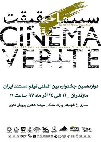 برگزاری همزمان جشنواره بینالمللی سینما حقیقت درسینما کانون ساری