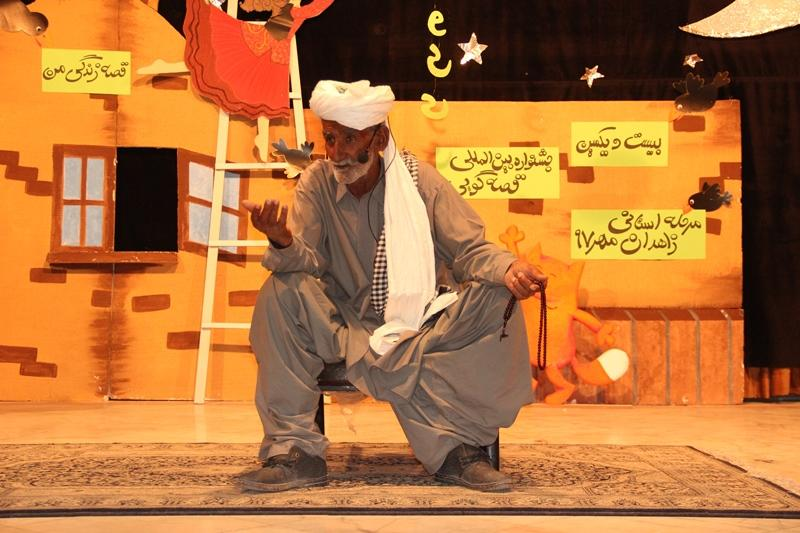 پدربزرگ سیستان و بلوچستانی به مرحلهی پایانی بیستویکمین جشنوارهی بینالمللی قصهگویی راه یافت