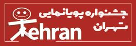 سایت جشنواره بین‌المللی پویانمایی تهران