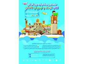 میزبان نخستین جشنواره بین المللی کتاب کودک و نوجوان