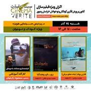 کارگاه آموزشی فیلمسازی مستند با موبایل