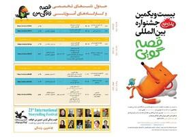 نشستهای علمی و کارگاههای تخصصی ویژه مدیران فرهنگی، دانشجویان و هنرمندان