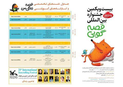 نشست و کارگاههای تخصصی بیست و یکمین جشنواره بینالمللی قصهگویی