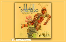 «عبدالرزاق پهلوان» نادر ابراهیمی بازنشر شد