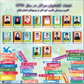 کتابخوانان برتر کانون پرورش فکری کودکان ونوجوانان استان ایلام در سال 97