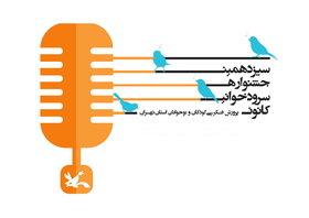 برگزیدگان سیزدهمین جشنواره سرودخوانی کانون تهران معرفی شدند