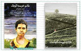 فیلمهای کانون بهترینهای ۴۰  سال سینمای کودک و نوجوان ایران
