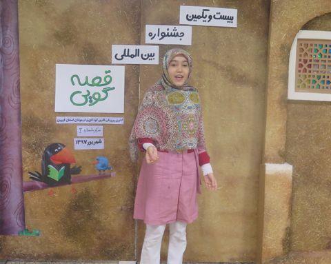 کسب دیپلم افتخار عضو کانون استان قزوین در جشنواره بین المللی قصهگویی