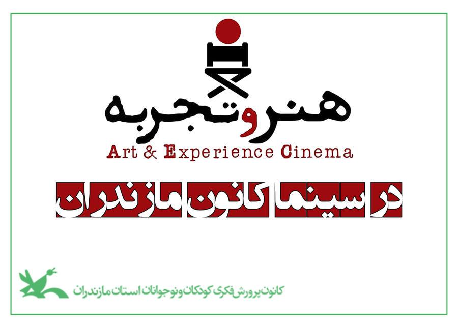 اکران فیلمهای سینما هنر و تجربه در سینما کانون مازندران