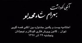 نکوداشت بهرام شاهمحمدلو در اختتامیه بیست و یکمین جشنواره قصهگویی