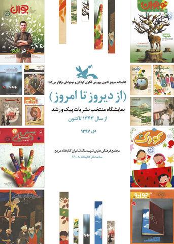 نمایشگاه دی کتابخانه مرجع کانون