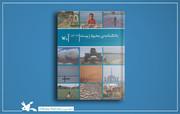 عرضهی «دانشنامهی محیطزیست» کانون در نمایشگاه کتاب