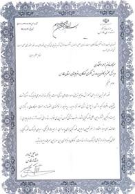استاندار فارس با ارسال لوحی از مدیر کل کانون استان تقدیر کرد