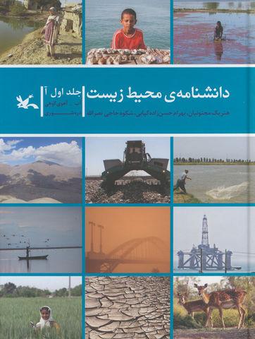 «دانشنامهی محیطزیست» کانون نامزد جایزه کتاب سال شد