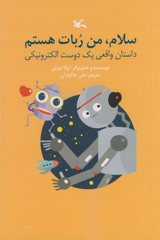 کتاب «سلام، من ربات هستم»