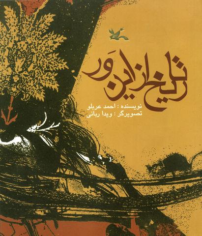 «تاریخ از اینور»، کتابی طنز به قلم احمد عربلوست