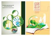 انتشار کتاب کار محیط زیست