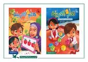 باغ زبان عربی به روی نوجوانان گشوده شد