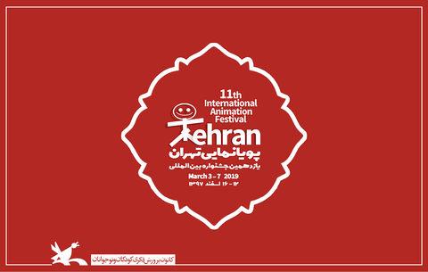 حضور ۲۳ مهمان خارجی در یازدهمین جشنواره پویانمایی تهران
