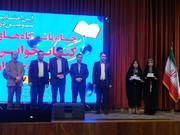 تجلیل از برگزیدگان جام باشگاههای کتابخوانی در کرمان