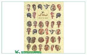 روایت محمدرضا شمس از «ضحاک» بار دیگر خواندنی شد