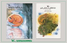 دو کتاب کانون نامزد جشنواره شعر فجر شد
