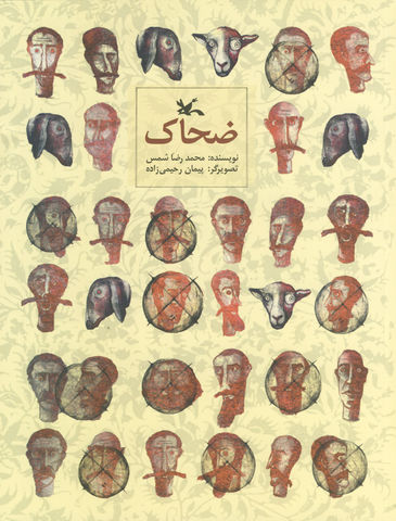 کتاب ضحاک نوشته محمدرضا شمس