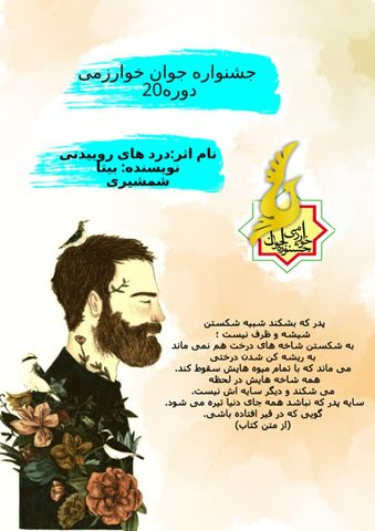 عضو کانون فارس با «دردهای روییدنی» درخشید