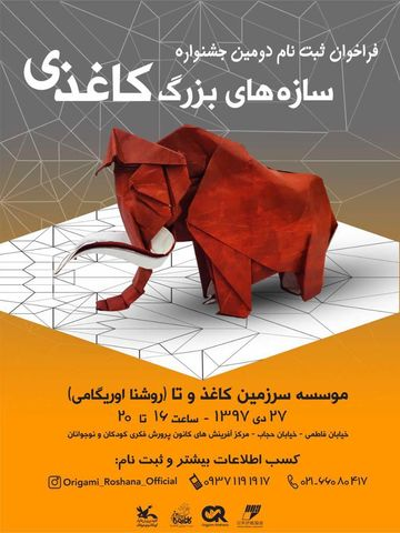 برپایی دومین جشنواره سازههای بزرگ کاغذی با همکاری کانون