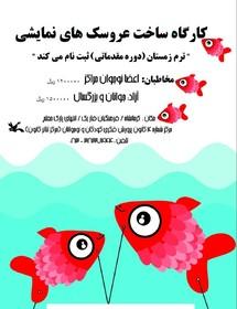 ثبتنام در کارگاه عروسکسازی مرکز تئاتر کانون استان کرمانشاه آغاز شد