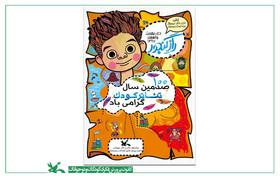 گروه نمایش «راز گنجور» صدمین سال تئاتر کودک در ایران را جشن میگیرد