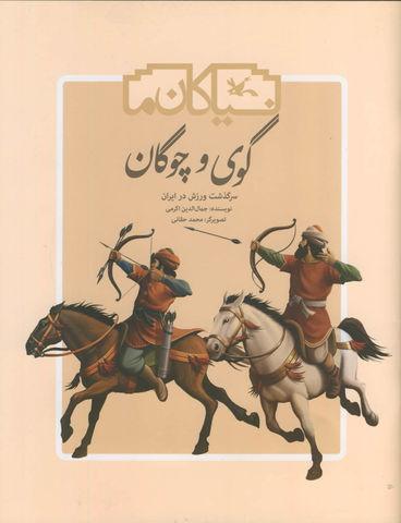کتاب «گوی و چوگان» به قلم جمالالدین اکرمی