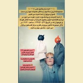 آیین گشایش پاتوق هنرمندان تئاتر کودک و نوجوان