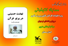 مسابقهی کتابخوانی در کانون سمنان برگزار میشود