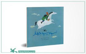 اثر فلسفی احمدرضا احمدی بار دیگر در دست نوجوانان