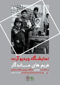 روایت خاطرات انقلاب در نمایشگاه فریمهای ماندگار کانون پرورش فکری کرمانشاه