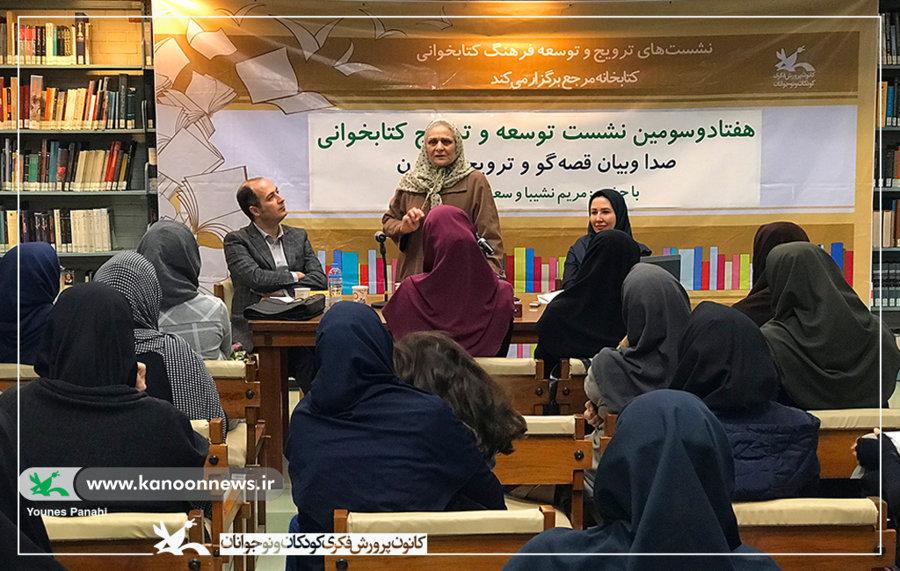 مریم نشیبا و سعید مجیدی در نشست کتابخانه مرجع کانون