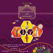 راه یافتگان به هجدهمین جشنواره نمایش عروسکی کانون بوشهر مشخص شدند