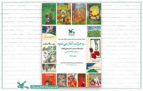 منتخب کتابهای انقلاب در نمایشگاه بهمن کتابخانه مرجع کانون