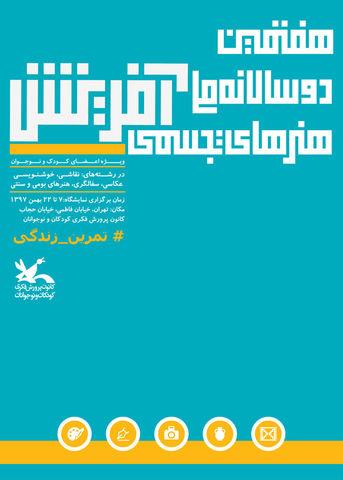 موفقیت ۲۲ عضو کانون تهران در دوسالانه هنرهای تجسمی «آفرینش»
