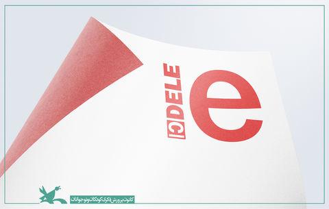 اطلاعیه ثبتنام آزمون بینالمللی زبان اسپانیایی  DELEکانون زبان