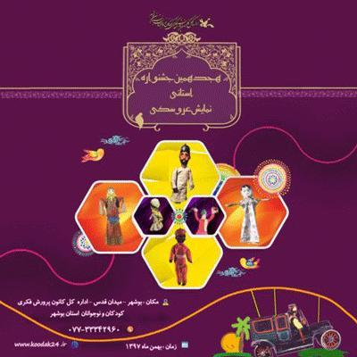هجدهمین جشنواره نمایش عروسکی(بوشهر)