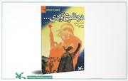 یک کتاب کانون در طرح کتابخوان بهمن معرفی شد