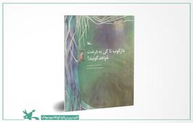 بازنشر داستان فانتری «دارکوب تا کی به درخت خواهد کوبید؟»