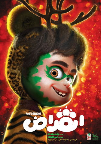 انیمیشن سینمایی انقراض