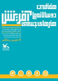 چهار برگزیده و هفت شایسته تقدیر و لوح افتخار سهم کانون زنجان